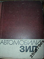 Автомобили ЗИЛ (157 К, 130, 131 и модификации)