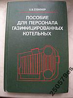 Пособие для персонала газифицированных котельных