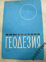 Инженерная геодезия. Выпуск 9. 1971 год