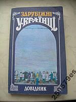 Довідник Зарубіжні українці (эмиграция, Украинцы)