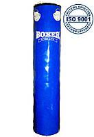 Боксерский мешок класик Boxer 140см. ПВХ