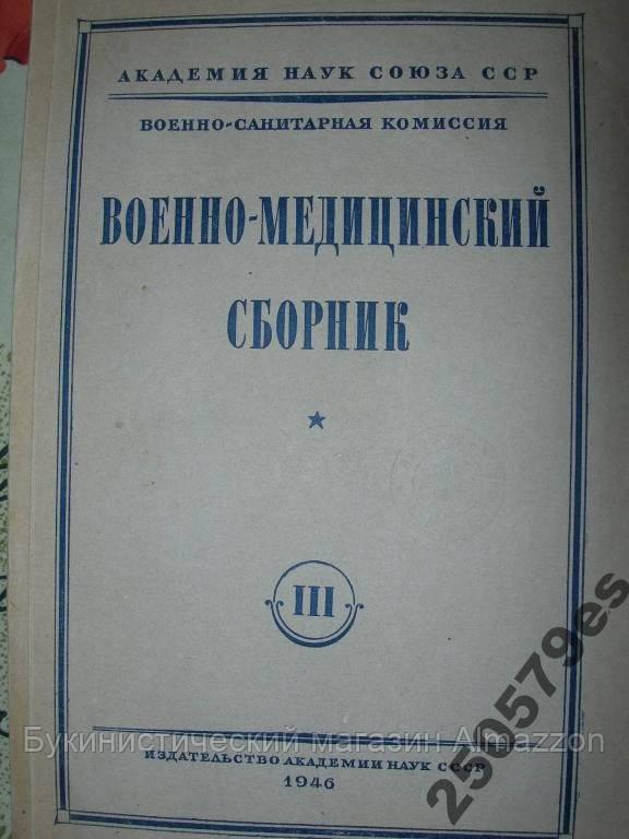 Антикварный журнал - Военно-медицинский сборник, 1946 год