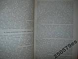 Антикварный журнал - Военно-медицинский сборник, 1946 год, фото 4