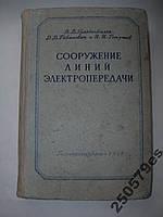 """В.Гульденбальк """"Сооружение линий электропередачи"""". 1957 год"""