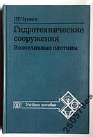 """Р.Чугаев """"Гидротехнические сооружения. Водосливные плотины""""."""