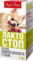 Лакто-стоп для лечения ложной щенности у собак   и 15мл