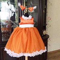 Карнавальное платье на девочку лисичка с пышной юбкой