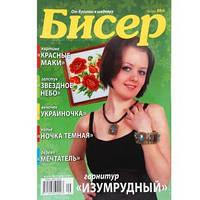 """Журнал """"Бисер"""""""