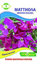 Семена  цветов Ночная фиалка сорт Маттиола 1 гр ТМ Агролиния