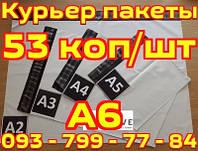 Курьерские, почтовые, полиэтиленовые пакеты А6 (125*190) от 1шт
