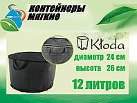 Сумка- контейнер мягкая для растений 12 литров