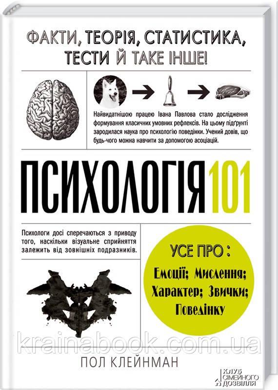 Психологія 101: Факти, теорія, статистика, тести й таке інше. Клейнман Пол