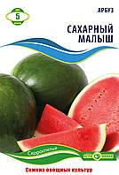 Семена  Арбуза сорт Сахарный малыш 5 гр ТМ Агролиния