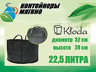 Сумка- контейнер мягкая для растений 22,5 литра
