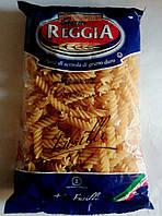 Макароны cпиральные Pasta Reggia Fusilli 500 гр Италия