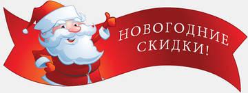 Новогодние скидки на все товары!!!