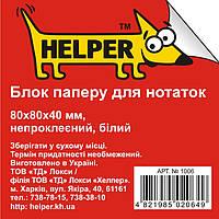 Блоки бумажные Helper 1006 белый 8*8*4 450лист н/кл
