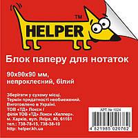 Блоки бумажные Helper 1024 белый 9*9*9 н/кл+бокс