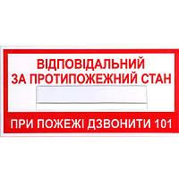 """Информационные знаки NN 100х200 """"Ответственный за противопожарное состояние"""" (с кармашком)"""