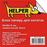 Блоки бумажные Helper 1027 белый 9*9*1 120л н/кл