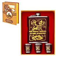 Сувенирный набор фляга с рюмками Книга охотника