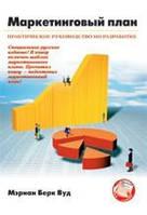 Вуд Мэриан Берк Маркетинговый план: практическое руководство по разработке