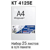 Калька Графика КТ4125Е А4 25л 42г/м2 д/туши