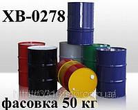 ХВ-0278 Грунт-эмаль — защита от коррозии новых и старых металлических поверхностей
