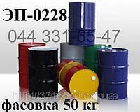 Грунт  ЭП-0228 предназначается для окраски поверхности кузова и деталей автомобиля с целью защиты