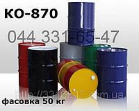 КО-870 Эмаль для окраски металлических поверхностей, деталей, автомобилей, декоративной отделки