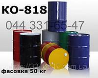 КО-818 Эмаль для окраски изделий из стали и цветных металлов
