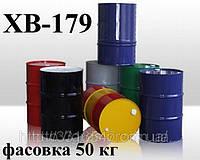 ХВ-179 Эмаль для нанесения на металлическую поверхность.