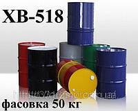 ХВ 518 Эмаль для окраски предварительно загрунтованных стальных поверхностей
