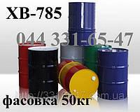 ХВ-785 Эмаль для защиты металлических, бетонных и железобетонных строительных конструкций, фото 1