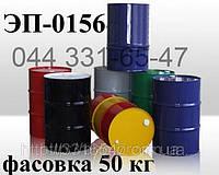 Грунт ЭП-0156  для антикоррозионной защиты поверхностей магниевых сплавов, сплавов меди, алюминия