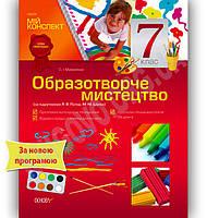 Мій конспект Образотворче мистецтво 7 клас Нова програма До підручника Папіш Л. Авт: Мироненко С. Вид-во: Основа