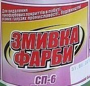 Смывка старой краски СП-6