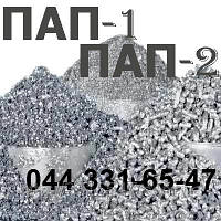Пудра алюминиевая пигментная ПАП-2.