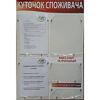 Вывески настенные 04-01-04 500х750 Уголок потребителя 3 карм ПВХ, навесн карм, красный