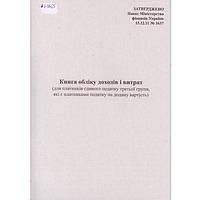 Бухгалтерские книги * А4 Книга учета доходов для плательщиков единого налога 3 группы, которые являются плательщиками нало
