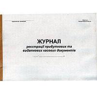 Бухгалтерские книги * 48л А4 Журнал регистрации приходный и расходных кассовых ордеров, газетка