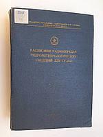 Расписание радиопередач гидрометеорологических сведений для судов