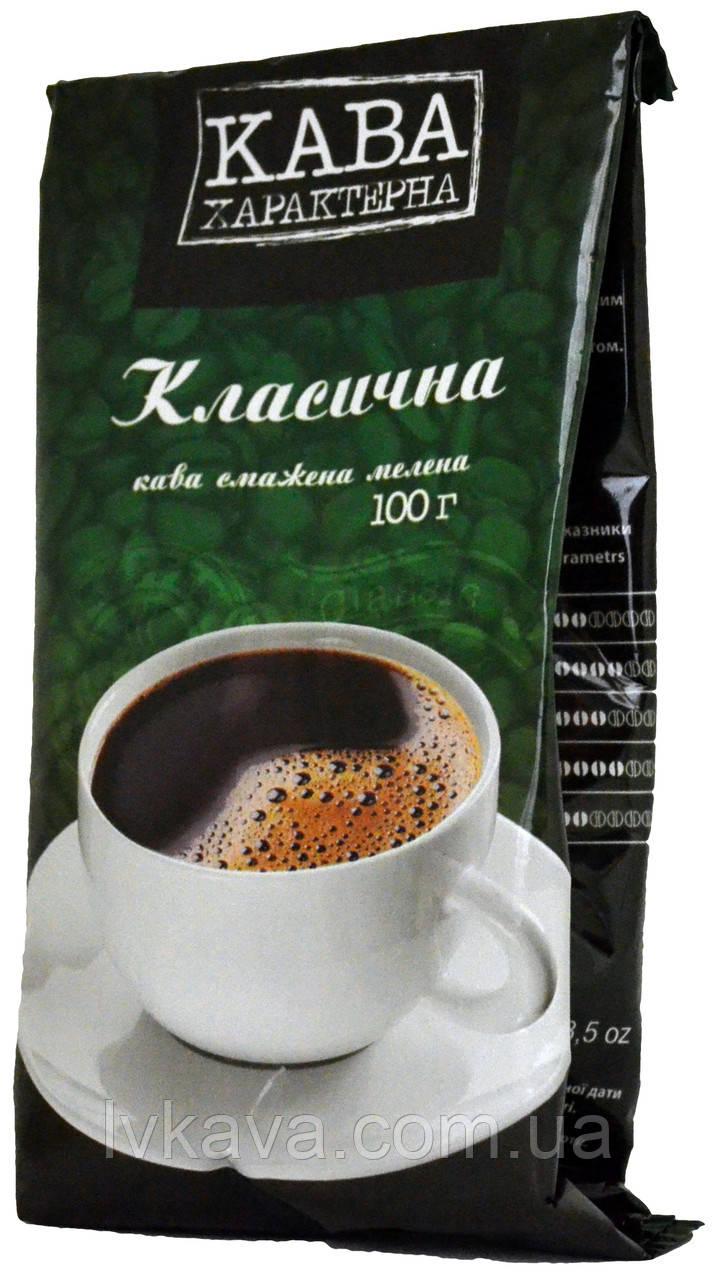 Кофе молотый Кава Характерна Класична ,100 г