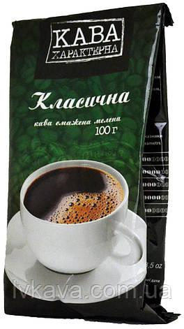 Кофе молотый Кава Характерна Класична ,100 г, фото 2