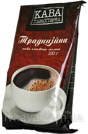 Кофе молотый Кава Характерна Традиційна ,100г, фото 2