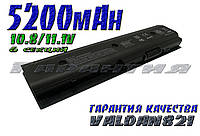 Аккумуляторная батарея HP 671567-421 671567-831 671731-001 672326-421 H2L55AA TPN-P102 TPN-W107 TPN-W109 TPN