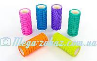 Роллер массажный для йоги Grid Roller Color Edition: 6 цветов, 33х14см