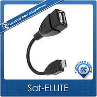 USB-OTG шнур Atcom, 12 см