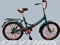 "Велосипед підлітк. сложный d=20 ТМ""Спутник"""