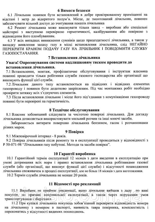 Паспорт счетчика газа Elster BK G1.6Т